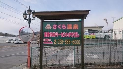 20181230さくら温泉@宇都宮市.JPG