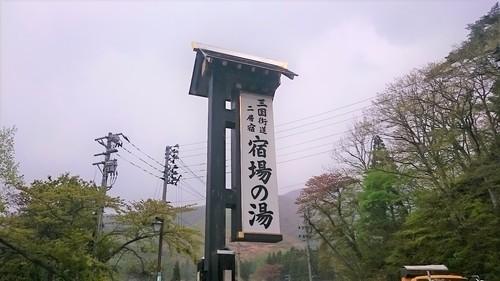 20190514-5宿場の湯.JPG